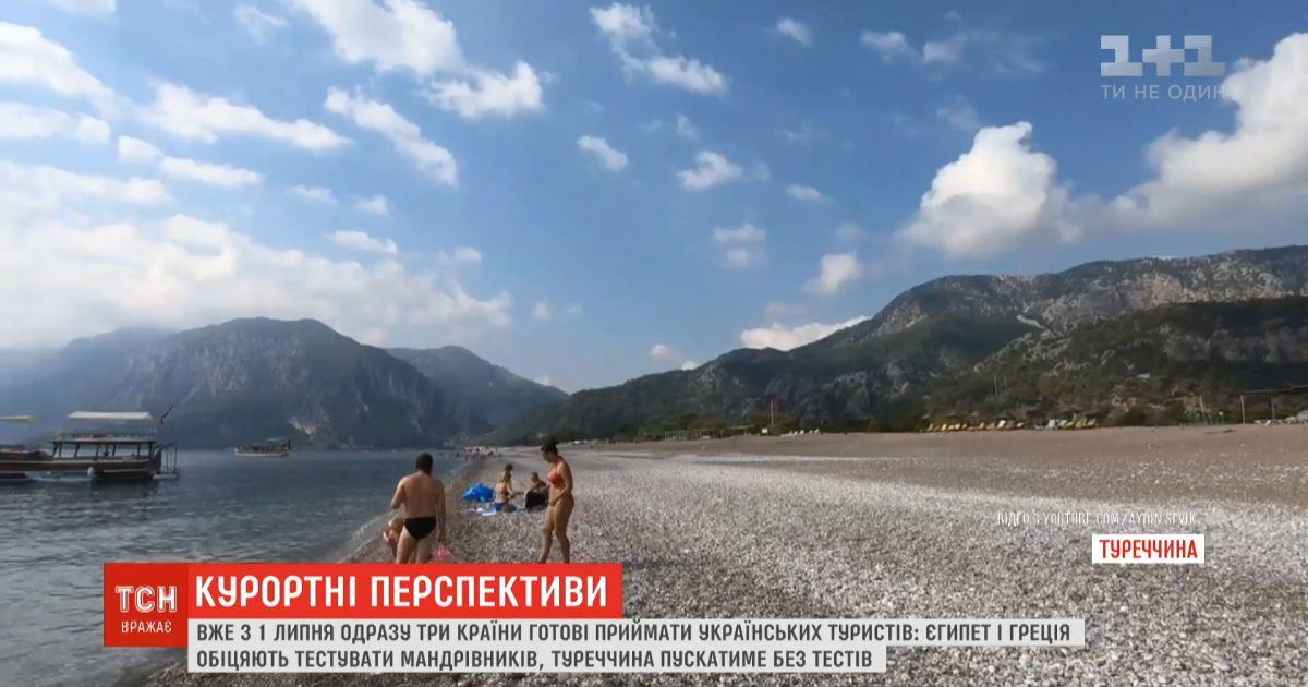 Украинских туристов будут принимать Турция, Египет и Греция