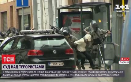 Кордони поліції і перекриті дороги: у Парижі судять терористів, через яких у терактах 2015 року загинуло 130 людей