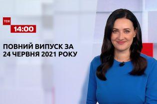 Новини України та світу   Випуск ТСН.14:00 за 24 червня 2021 року (повна версія)