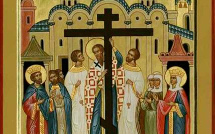 Церковный праздник 27 сентября: Воздвижение Господня