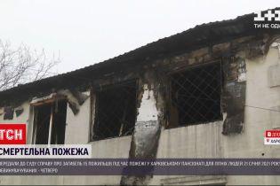 Новости Украины: 4 человек будут судить за смертельный пожар в харьковском пансионате для пожилых