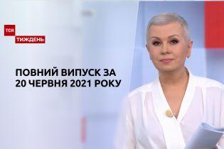 Новости Украины и мира   Выпуск ТСН.Тиждень за 20 июня 2021 года (полна версия)