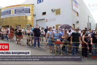 Новини України: у центрі масових щеплень від коронавірусу вишикувалася багатокілометрова черга
