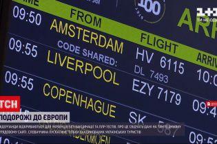 Новини України: Нідерланди оновили правила в'їзду для українських туристів