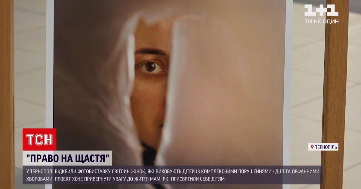 Новини України: у Тернополі відкрили фотовиставку зі світлинами матерів дітей з рідкісними хворобами