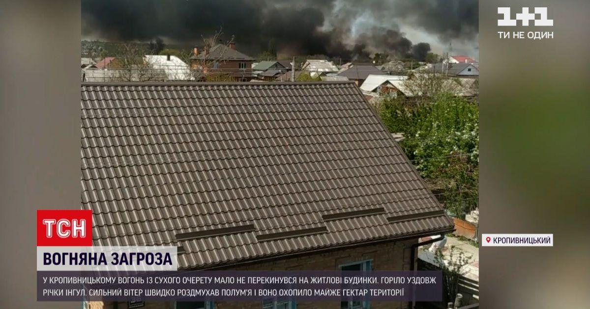 Новини України: у Кропивницькому ледь не згоріли житлові будинки через підпал очерету