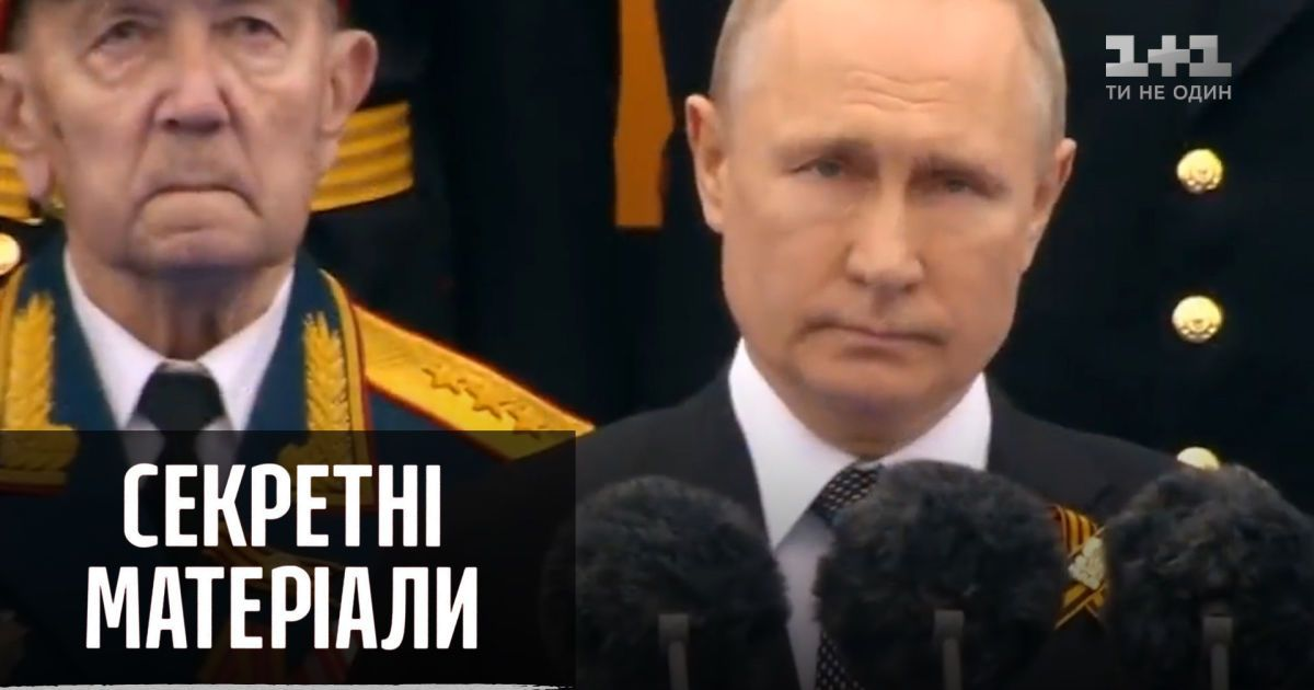 Путин – пожизненный царь и главная «скрепа» Кремля – Секретные материалы