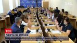 Новости Украины: судебная реформа - в Этичный совет не удалось выбрать ни одного кандидата