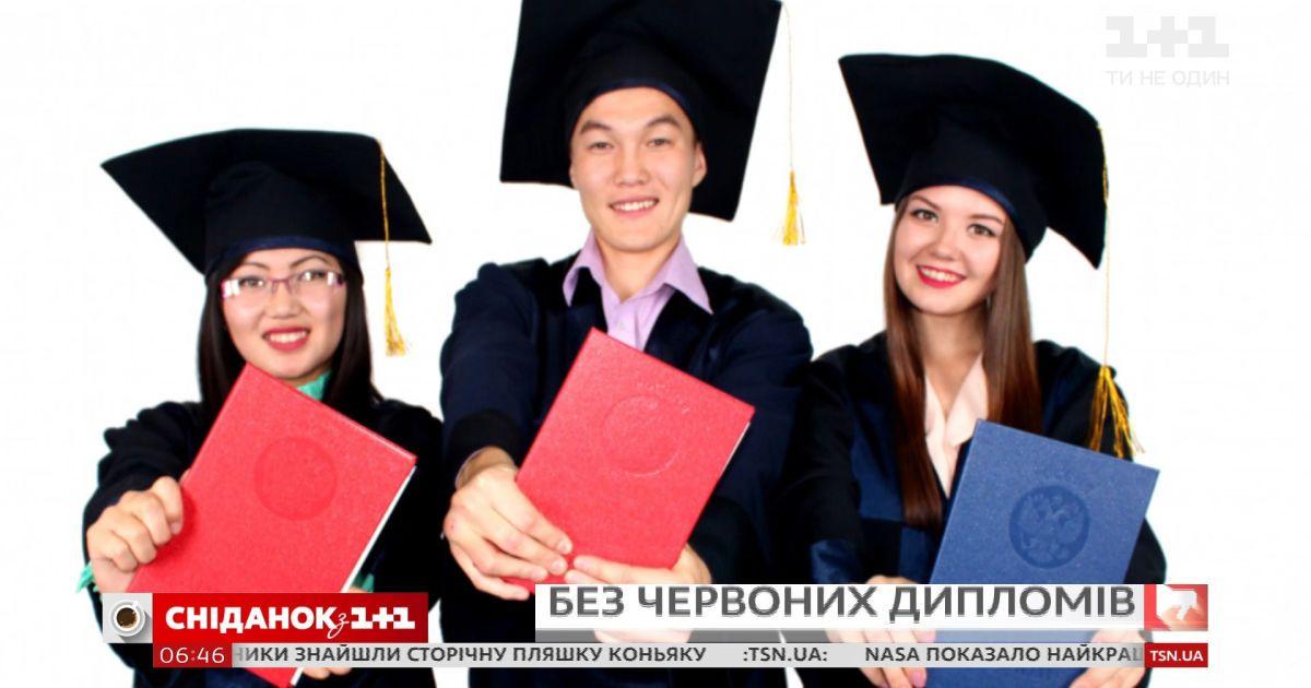 Дают ли красные дипломы какие-то преимущества и готовы ли украинцы отказаться от них