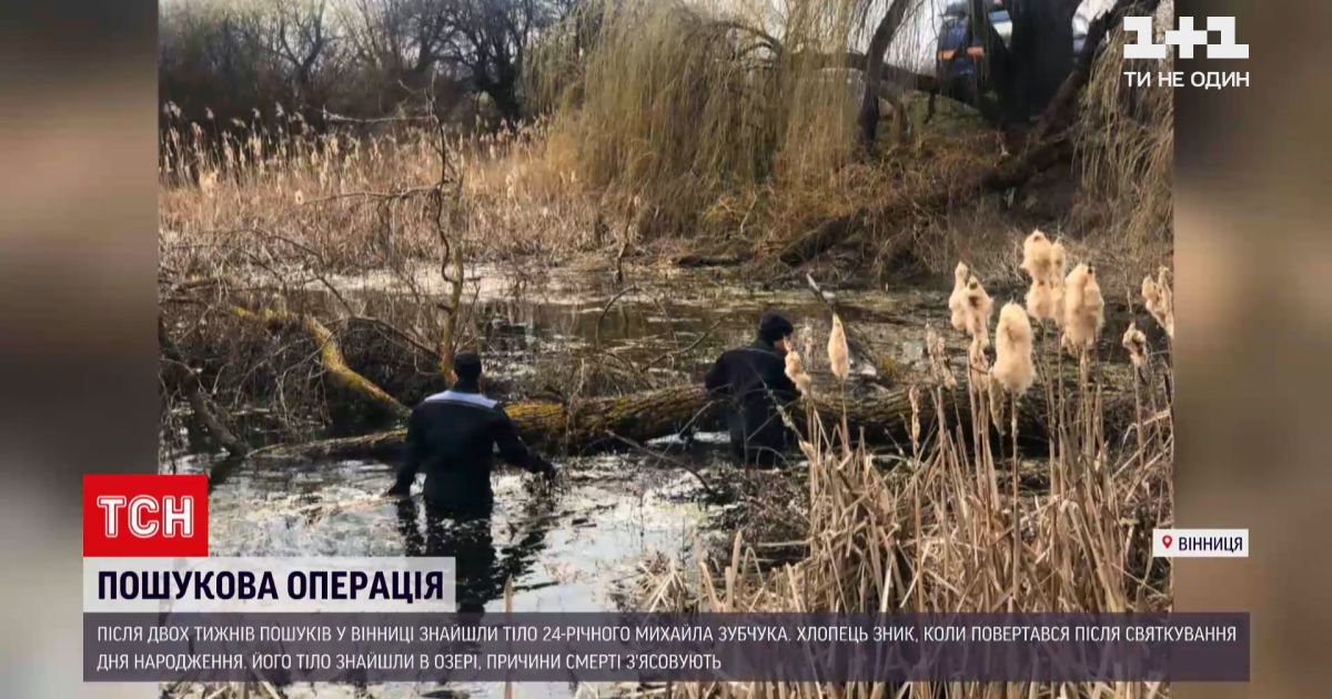 Новости Украины: в Виннице нашли мертвым 24-летнего парня, которого искали 12 дней