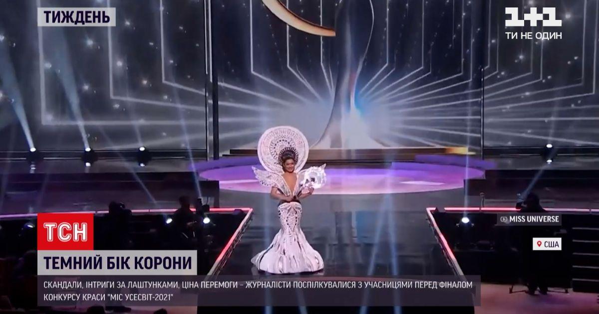 """Новини тижня: чому виникла суперечка через сукню Ястремської на """"Міс Всесвіт"""""""