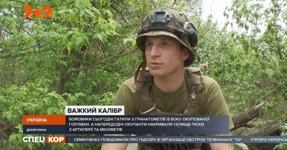 На Донбасі активізувалися групи бойовиків-снайперів