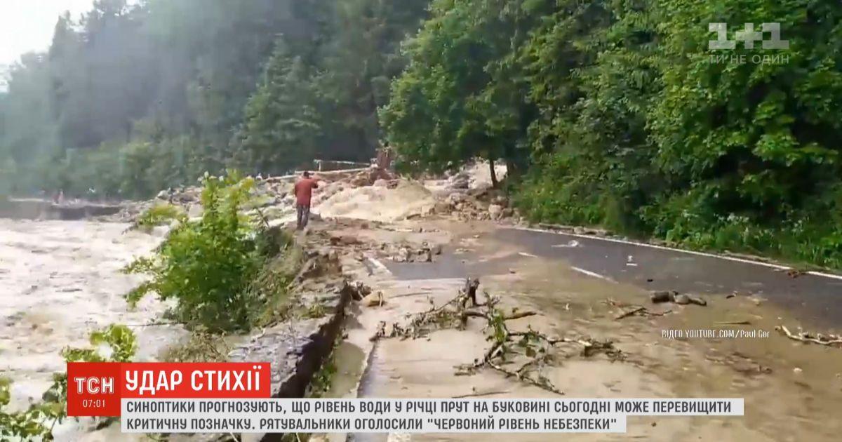 Разрушительная стихия: более полусотни сел на Западной Украине затоплены
