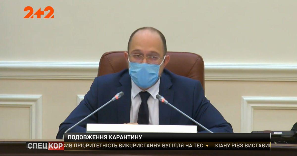 Адаптивный карантин в Украине продлили до 31 июля