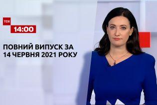 Новини України та світу | Випуск ТСН.14:00 за 14 червня 2021 року (повна версія)