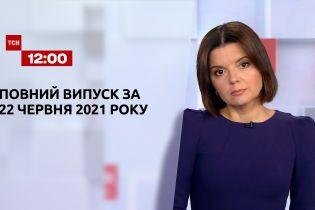 Новини України та світу | Випуск ТСН.12:00 за 22 червня 2021 року (повна версія)
