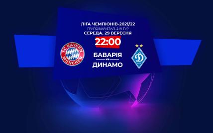 Бавария - Динамо - 5:0: онлайн-трансляция и обзор матча Лиги чемпионов