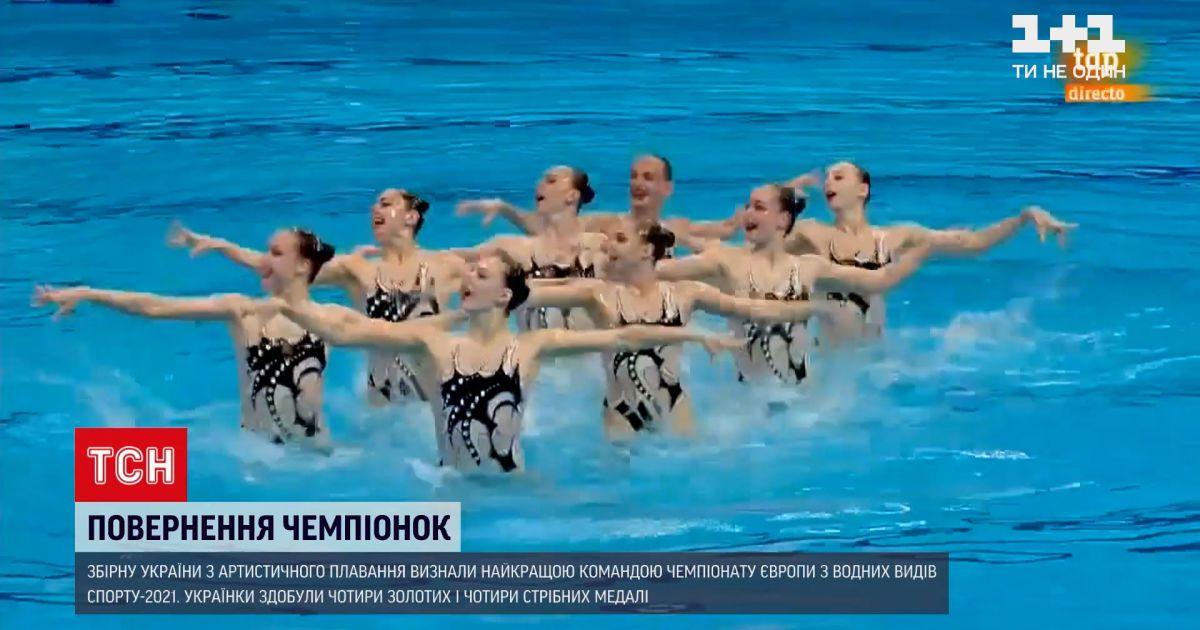 Новини України: нашу збірну з артистичного плавання визнали найкращою командою чемпіонату Європи 2021 року