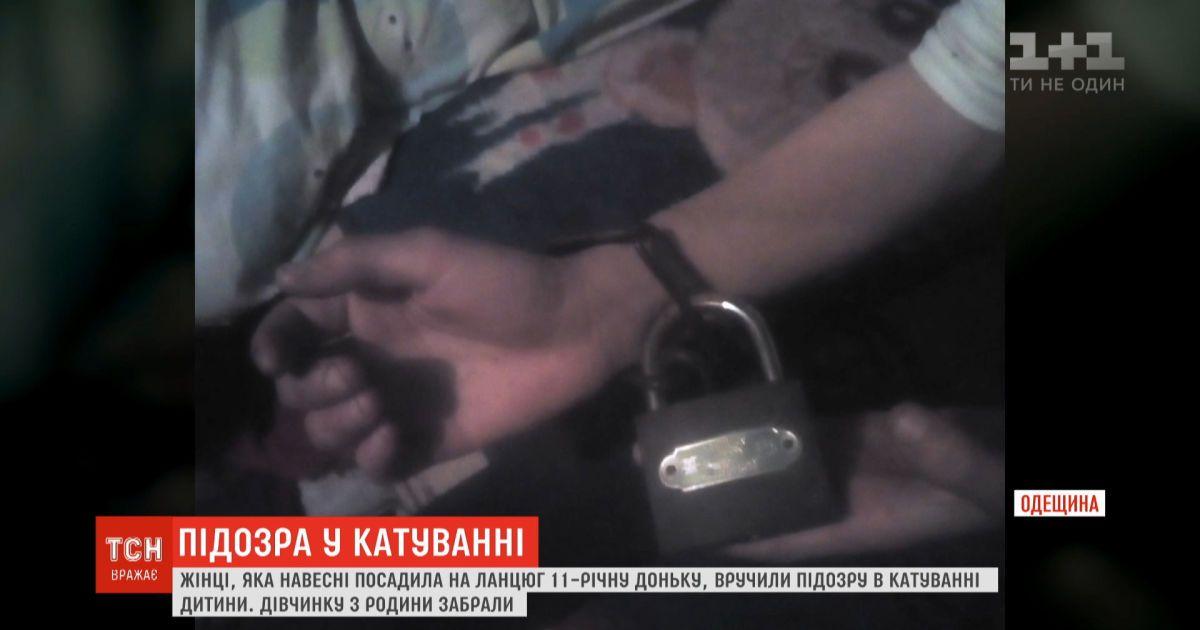 Матери, которая сажала дочь на цепь, объявили подозрение в пытках