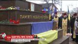 У містах України вшановували пам'ять героїв, які загинули на Майдані