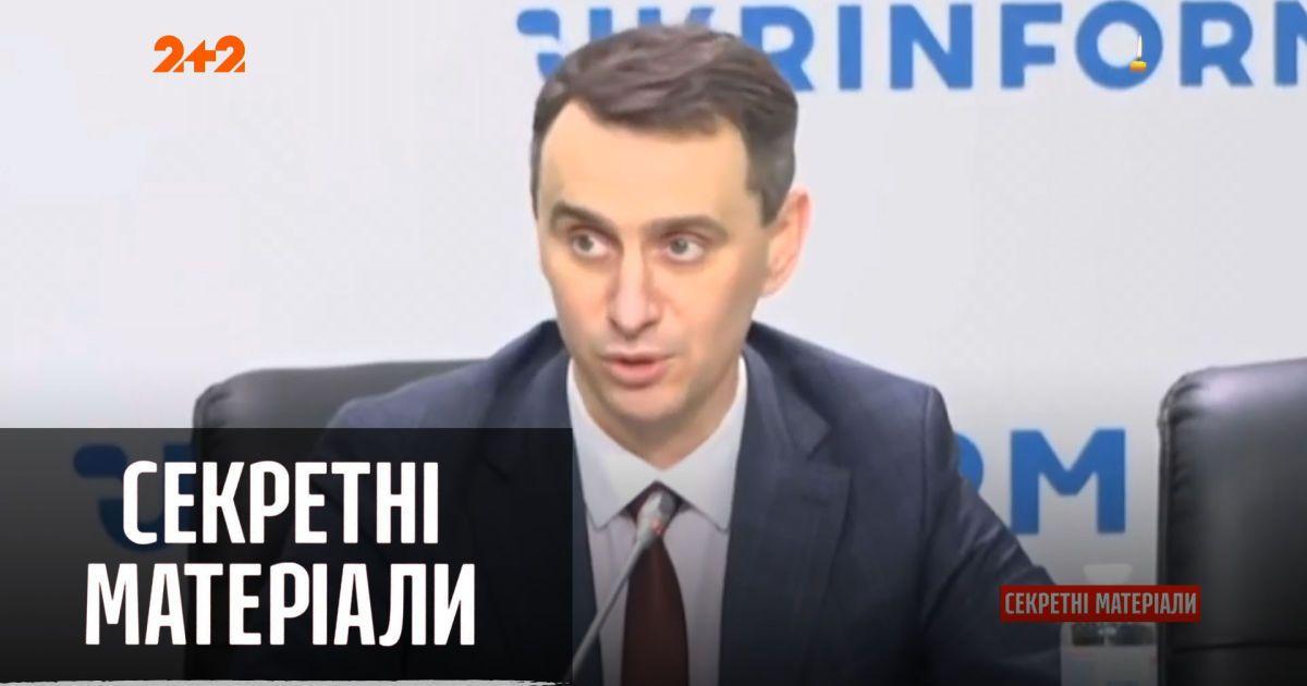 """Власть отправила в отставку трех министров: кто займет их места — """"Секретные материалы"""""""