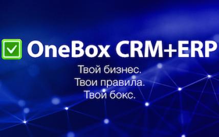 Новый сервис OneBox для управления компанией совместил преимущества CRM- и ERP-систем