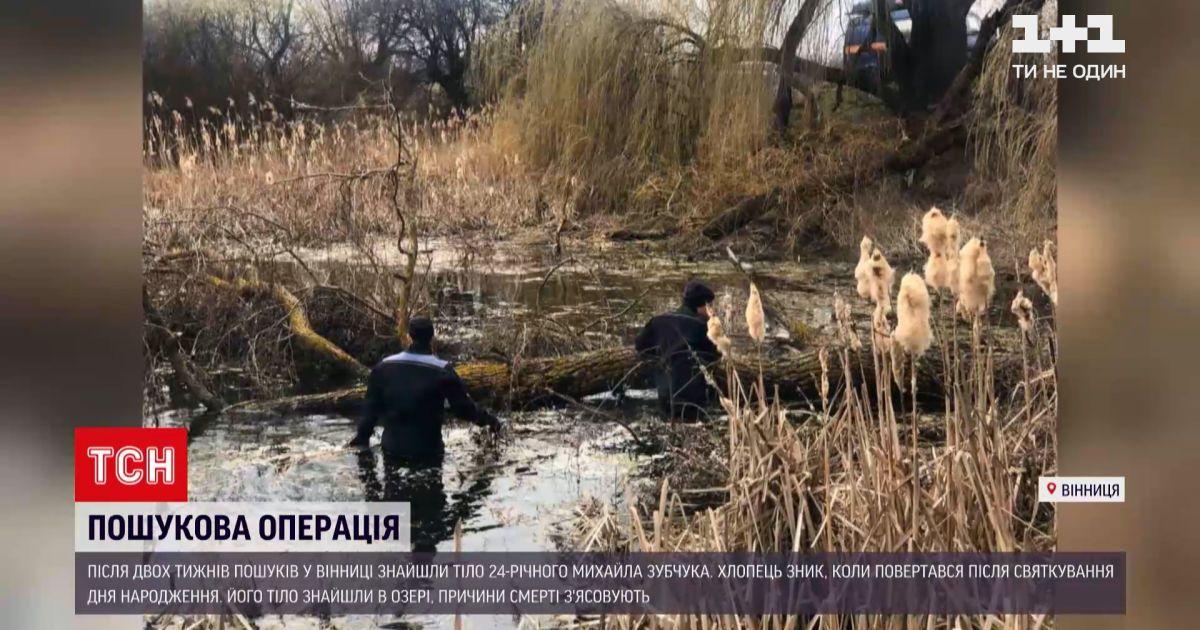 Новини України: у Вінниці знайшли мертвим 24-річного хлопця, якого шукали 12 днів