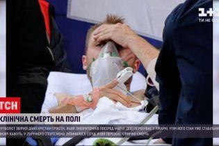 Новости мира: состояние данского футболиста, который пережил клиническую смерть на поле, стабильное