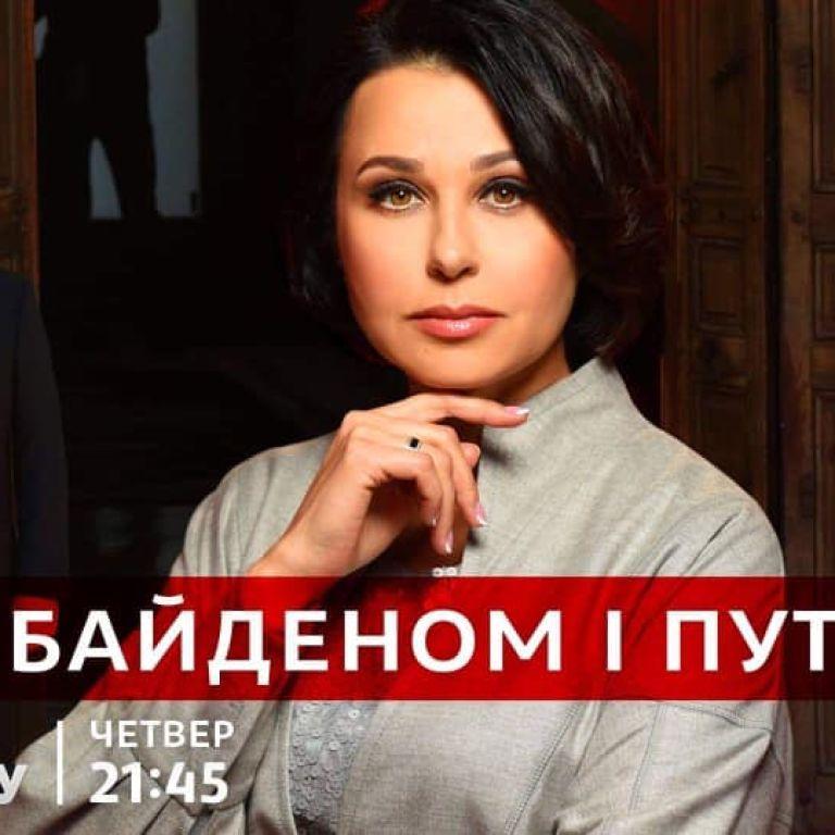 """Українське питання було однією з тем зустрічі між Байденом і Путіним – сьогодні у ток-шоу """"Право на владу"""""""