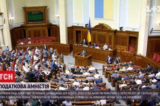 Новости Украины: ВР приняла закон, позволяющий с 1 сентября в течение года легализовать свои доходы
