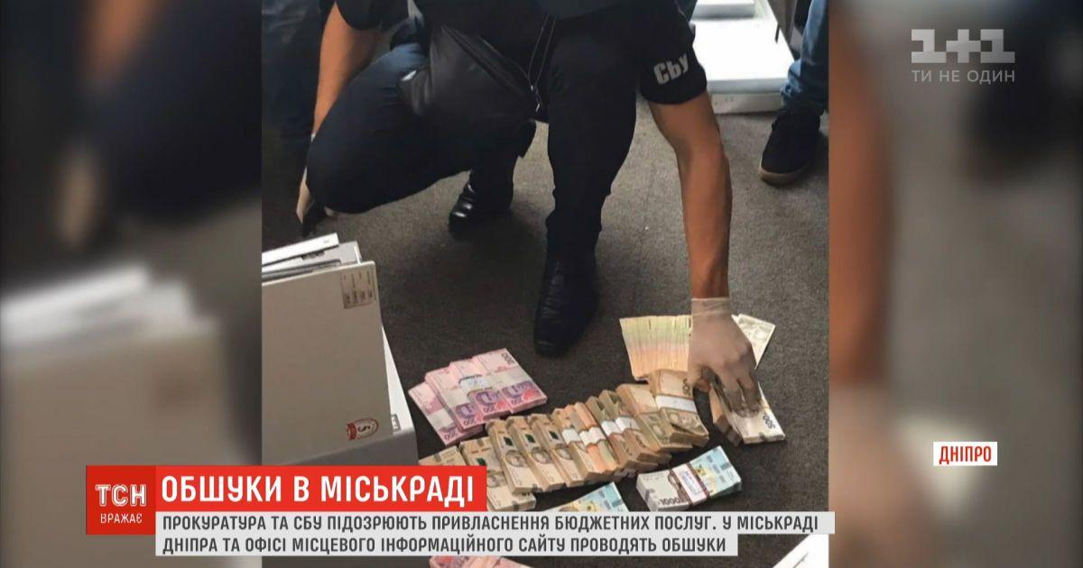 Прокуратура и СБУ подозревают присвоение бюджетных средств в горсовете Днепра