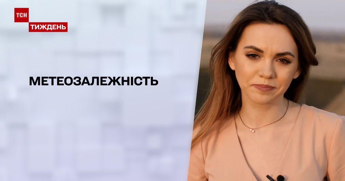 Метеозалежність: яка погода чекає на українців цього тижня