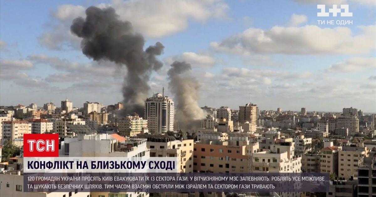 Новини світу: 120 громадян України просять евакуювати їх з Сектору Гази