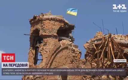 Адская передовая: поселок Пески трое суток подряд враг засыпает смертоносными снарядами