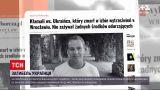 Новости мира: в крови убитого польскими копами украинца не нашли наркотиков