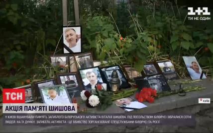 С цветами, лампадками и фотографиями: в Киеве почтили память погибшего белорусского активиста Виталия Шишова