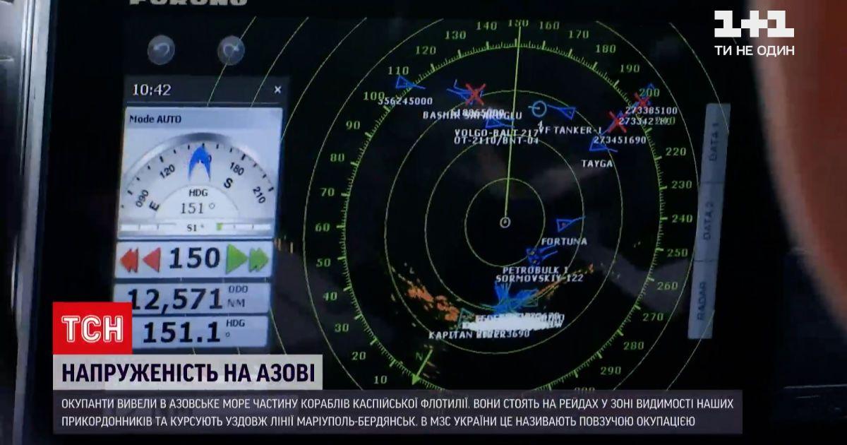 Новини України: в Азовське море зайшли кораблі Каспійської флотилії, які належать Росії