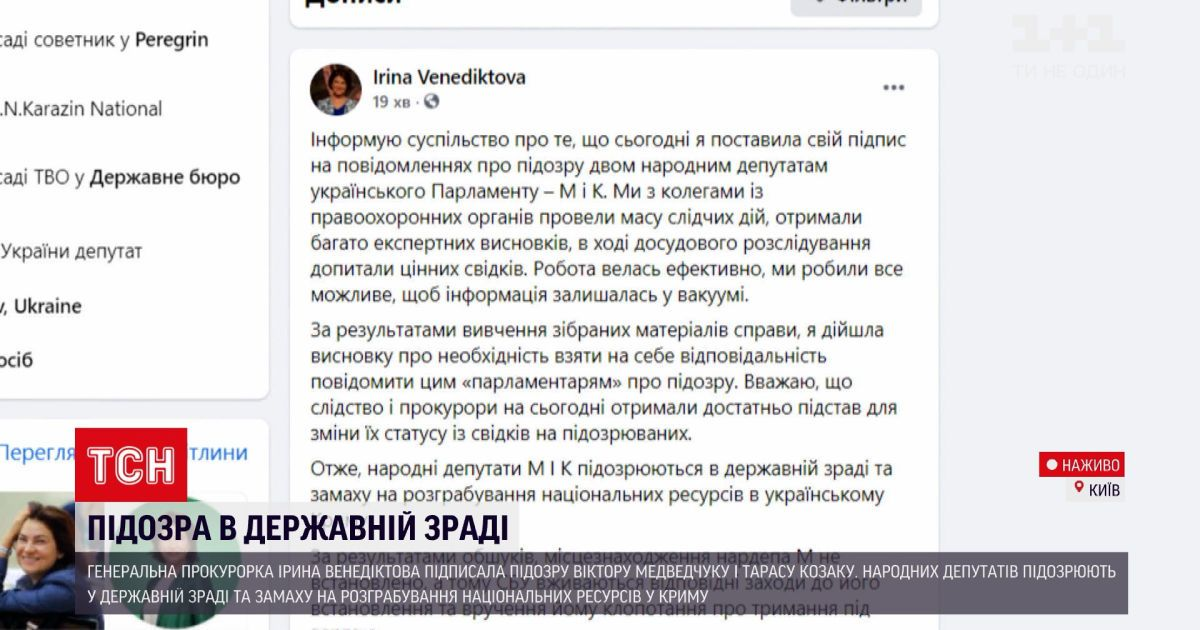 Новини України: Ірина Венедіктова підписала підозру у держзраді Медведчуку і Козаку