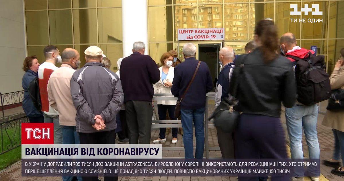 """Новини України: до нас надійшли 705 тисяч доз """"АстраЗенеки"""""""