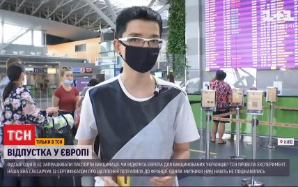 Як українка потрапила до зачиненого на рік для туристів ЄС - експеримент ТСН