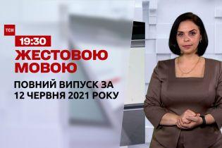Новини України та світу | Випуск ТСН.19:30 за 12 червня 2021 року (повна версія жестовою мовою)