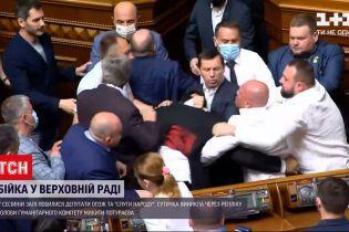 """Новости Украины: """"Слуги народа"""" против """"ОПЗЖ"""": почему депутаты подрались в сессионном зале"""
