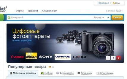 Порівняти ціни в інтернет-магазинах - Freemarket.ua