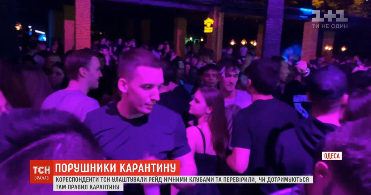 ТСН перевірила нічні клуби на дотримання вимог карантину