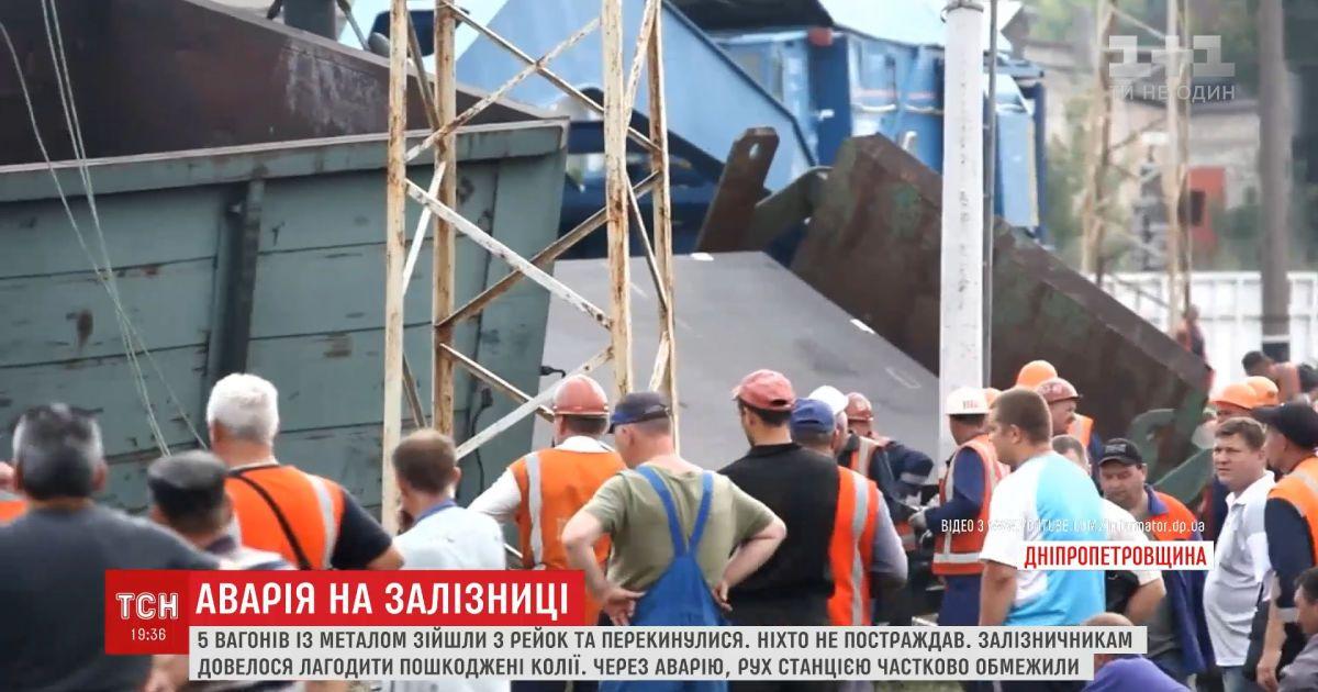 """Вблизи Днепра вагоны с металлом сошли с рельсов и парализовали движение на станции """"Синельниково-2"""""""