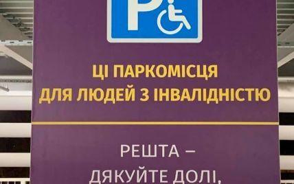 """Скандал у """"Борисполі"""": Мережу збурили таблички для паркування людей з інвалідністю"""