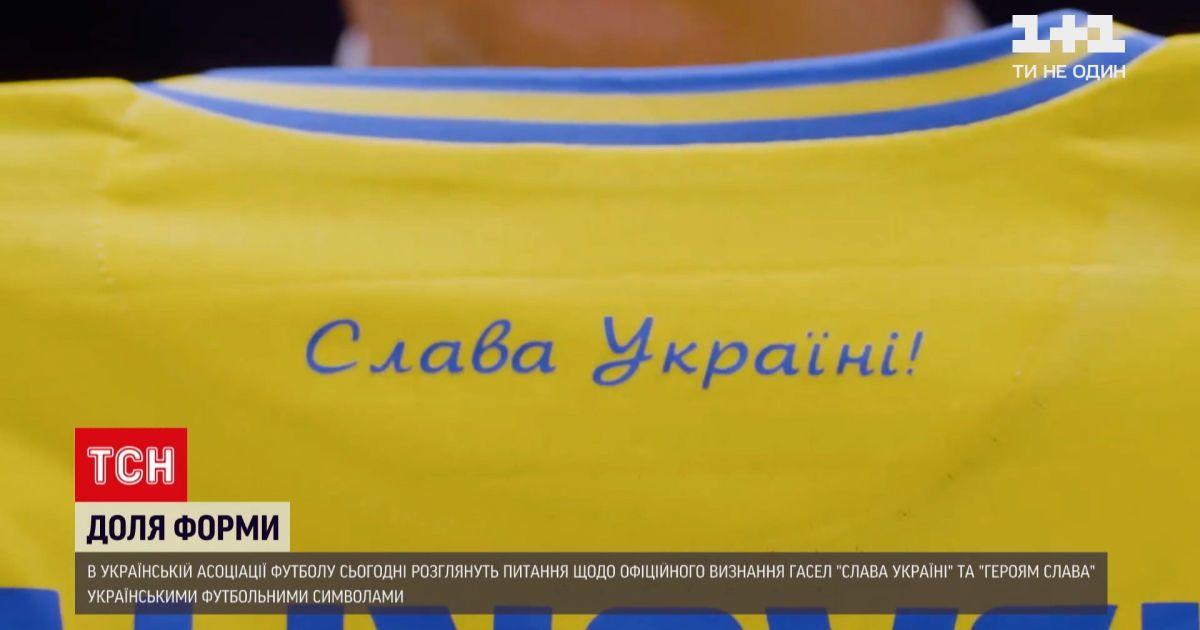 """Новости спорта: """"Слава Украине!"""" и """"Героям слава!"""" хотят официально признать футбольными символами"""