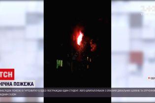Новини України: студент отримав опіки дихальних шляхів під час пожежі в одеському гуртожитку
