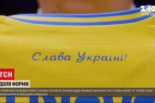 """Новини спорту: """"Слава Україні!"""" та """"Героям слава!"""" хочуть офіційно визнати футбольними символами"""