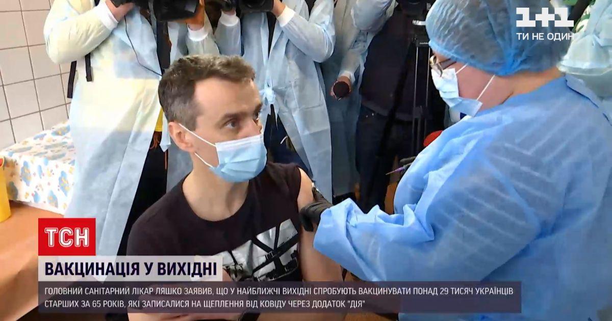 Новини України: вакцинуватимуть не всіх охочих, а передусім людей із пріоритетних груп